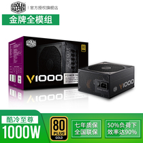 Cool cold Supreme V1000 gold medal full module active full Japanese capacitive quality rated 1000W