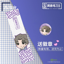 Product diffuse will officially authorized idol training students Cai Xu Kun Q version should be customized towel hand to send badges