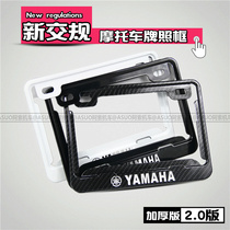 New traffic regulation motorcycle license plate frame Xun Eagle Qiao GE Yamaha wildfire license plate frame Qiao lattice I aluminum alloy license plate frame