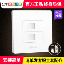 Bull dual network port 86 household wall switch socket two computer dual network cable network panel dual port