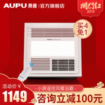 OPP Bath Bully Official flagship store website ordinary ceiling multifunctional three in one wind warm bath ba 2218A