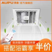 Aopu liangba integrated ceiling kitchen fan ceiling embedded cold tyrants chillers air conditioning type kitchen liangba