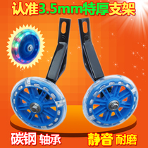 Children bicycle auxiliary wheel universal stroller small wheel accessories wheel child car support wheel side wheel balance wheel
