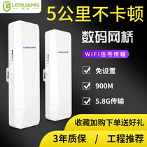 Le light wireless bridge 5 km home outdoor elevator surveillance camera dedicated docking device 30 km high-power outdoor point-to-Point Bridge 5 8g outdoor poe engineering wifi hair dryer