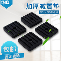 Hua Xiao air conditioning outdoor unit floor frame air conditioning cushion pad base pad rack air conditioning floor frame plastic bracket