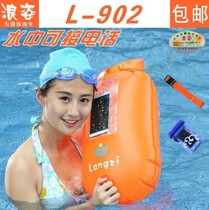 Lang Tzu stooge L-902 thickened aviation gas nozzle dual airbags stooge swimming bag float equipment life-saving ball