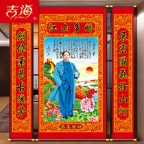 Relatives and Friends New Year opening housewarming gifts Mao Zedong murals Chairman Mao in the picture hanging painting couplet living room painting