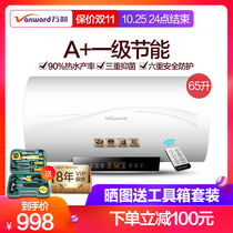 Vanward million and E65-Q3WY10-21 household electric water heater 60-65 liters that heat storage type speed heat