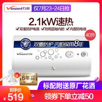 Vanward million and E40-Q1W1-22 water storage type speed heating thermostat electric water heater 40 liters bath shower