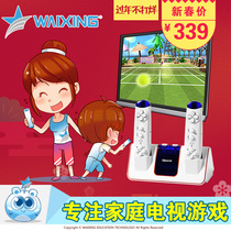 Alien technology Childrens sports fitness entertainment body feeling game TV home Double parent-Child interactive video game