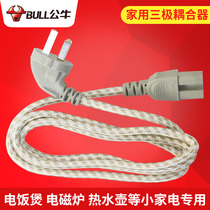 Bull rice cooker line three-hole power cord universal rice cooker accessories electric kettle frying pan plug coupler