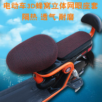 Electric car cushion cover bicycle cover sunscreen waterproof seat cover insulation breathable battery car seat cover four seasons universal