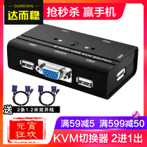 Reach and steady KVM switcher binary a keyboard mouse USB shareware VGA monitoring computer video 2-Port Cutter display screen Converter