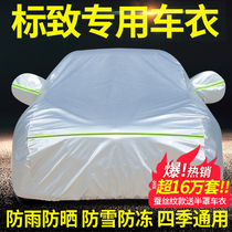 Dongfeng Peugeot 301 308 408 307 sedan suit four seasons General Motors protective jacket dust