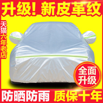 Harvard H6 H2s off-road M6 car coat car cover sports version of the Great Wall hover shade insulation sunscreen rain car jacket