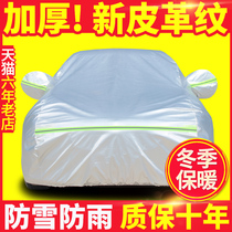 Volkswagen Jetta car Hood new and old Four Seasons Universal thickening Rainproof sunscreen Winter car protection jacket