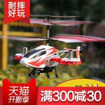 Uber resistance drop remote control airplane helicopter alloy charging shake children toy boy gift UAV vehicle