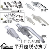 Aluminum window handle up and down linkage handle drive handle lock lock window linkage handle flat window handle