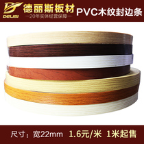 De Lisi plate 22mm wide lacquer ecological board 17mm supporting sealing wardrobe cabinet supporting pvc edge banding