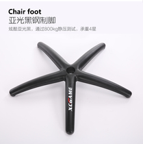 Enjoy a swivel chair foot accessories five-star foot 350 to increase the diameter of the chassis foot
