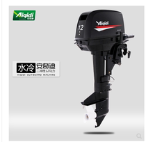 Anjidi 2 Red 12 horsepower hanging paddle boat motor outboard marine propulsion can be equipped with assault boat rubber boat