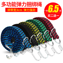 Motorcycle tied with rope electric car elastic rope bike strap luggage belt courier loose rope pull-up strap