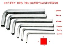 Square wrench square wrench 4-Side Square wrench 3-8 screw wrench