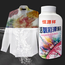 Heng Yuanxiang Bleach white clothing to yellow whitening and brightening laundry special clothes wash away stains dyeing drifting powder