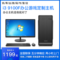 Core i3 8100 liter i3 9100F host home business office design stock desktop computer full set of machine alone with diy assembly machine gaming game type chicken Non-second-hand