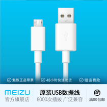 Meizu Meizu original microUSB data line Android line Phantom Blue S6 Note6 6 Phantom Blue Phone general