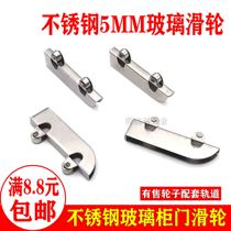 5mm clip glass pulley aircraft clip wheel glass sliding door wheel sliding door wheel glass cabinet stainless steel wheels