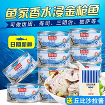 Fish home Hong flooding canned tuna 185g * 10 fruits de mer prêts-à-manger canned tuna sushi salad material