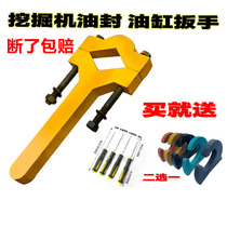 Excavator bucket arm change seal large wrench cylinder demolition large nut wrench tool manganese steel screws