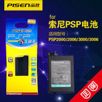 Product wins PSP-S110 battery for PSP2000 PSP3000 Sony handheld game psp2006 PSP3001 PSP300