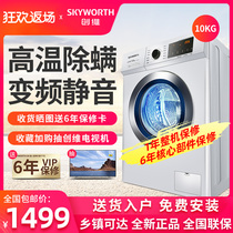 Skyworth 10 kg automatic frequency conversion drum washing machine large capacity KG home silent washing machine F100PC5