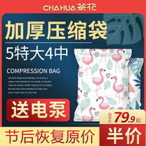 Camellia vacuum compression bag pump thickened large quilt storage bag electric pump quilt household clothing storage bag