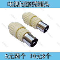 Closed Line F Head TV cable connector cauldron cable connector cable set-top box cable connector small plug