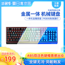 Machinist Yao K1 mechanical keyboard green shaft black shaft tea shaft red shaft notebook desktop gaming game to eat chicken numeric keypad 104 key male and female students