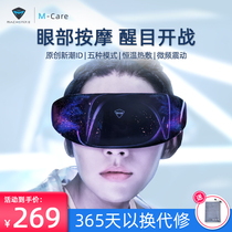 Mechanic airbag eye instrument Eye Massager de-eye bag artifact hot compress Eye Mask Eye Protection instrument massager