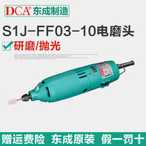 East into electric grinding head S1J-FF03-10 electric tools electric grinding head speed electric grinding ear hole machine inside the mill