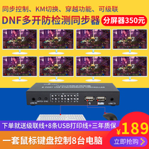 8-Port Synchronizer DNF Dungeon and Warrior Multi-open USB mouse Keyboard synchronous Controller 1 Control 88 port Moving brick Synchronizer multi-opener separator one-control eight-port Synchronizer