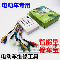 Electric car repair detection tool repair treasure controller motor detection test tool