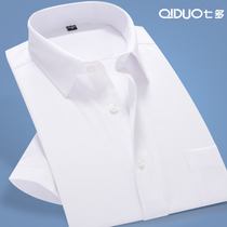 Seven mens shirt business career Non-Iron Korean slim half-summer dress shirt white shirt male short sleeve