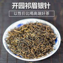 2019 Open Garden Qi Mei Silver Needle handmade Golden Needle Qimen black tea premium tea