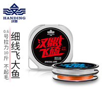 Han Ding fly knock line laser fishing line does not play Super tensile Nano fishing line Main Line PE line fishing line