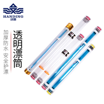 Han Ding drift tube 60cm80cm long transparent float tube thickened buoy tube float bucket float box anti-pressure fishing gear