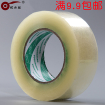 Excellent high-viscosity transparent sealing tape Bopp tape packing tape 52um wide 4 5cm meat thickness 2 5CM