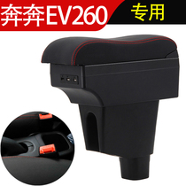 Changan new Ben Ben EV180 old Ben Ben mini mini car central armrest box hand box punch-free special