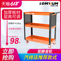 Longyun three-tier hardware trolley multi-functional auto repair repair tool car parts car mobile repair tool shelf