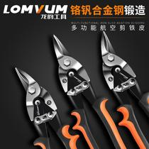 Long Yun iron scissors stainless steel strong keel scissors integrated ceiling dedicated industrial aviation cut aluminum buckle plate